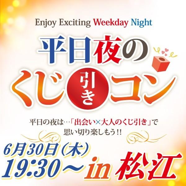 第3回 平日夜のくじ引きコンin松江