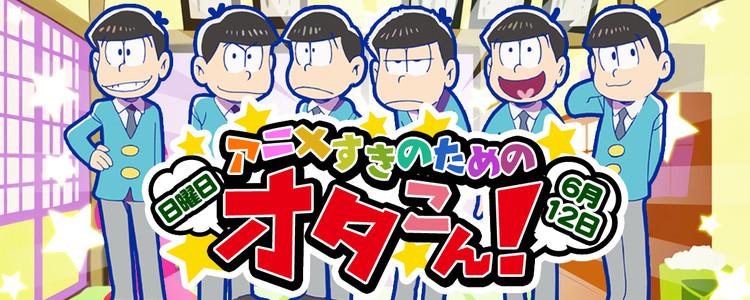 第244回 プチ街コンin中町【アニメ好き編】
