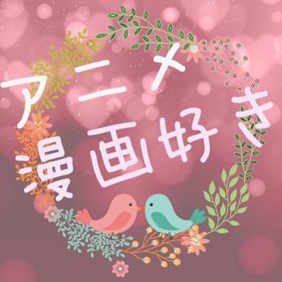 第28回 【新宿】恋とも~アニメ漫画好き限定