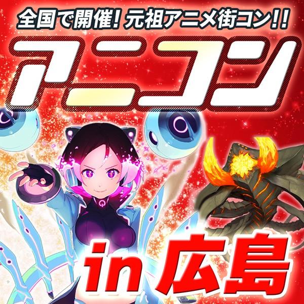第3回 アニメ好きの為の元祖アニコンin広島