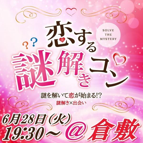 第1回 平日夜の恋するプチ謎解きコン@倉敷