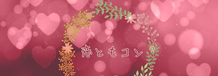 第34回 【新宿】恋とも~ゆっくり着席~
