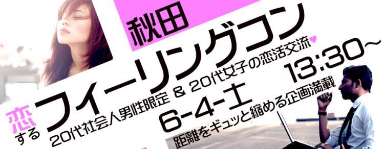 第5回 恋するフィーリングコン-秋田