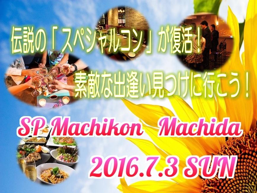 第5回 7.3 スペシャル街コンin町田