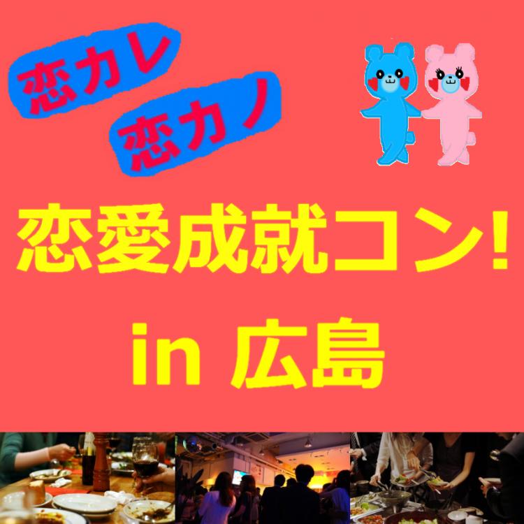 恋カレ恋カノ 恋愛成就コン!in 広島