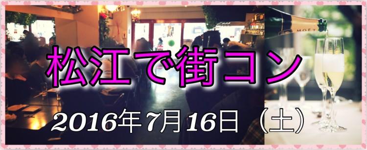 第11回 松江で街コン
