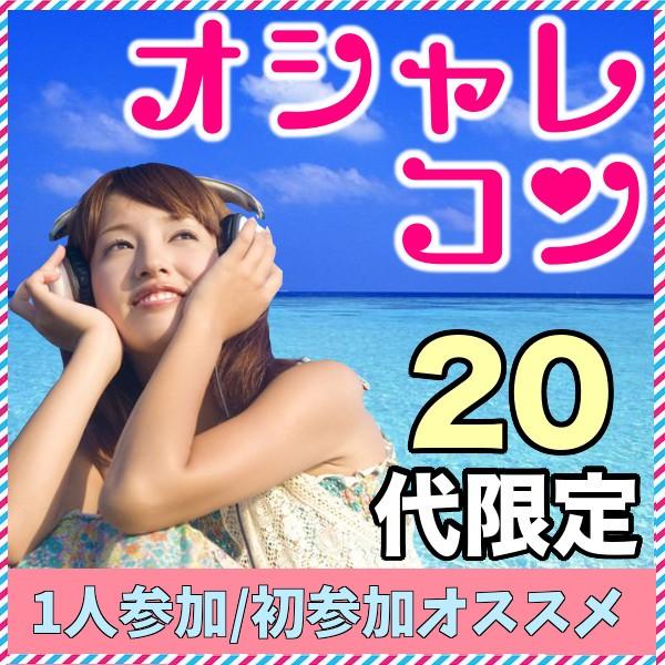 第39回 20代限定オシャレコン@長野