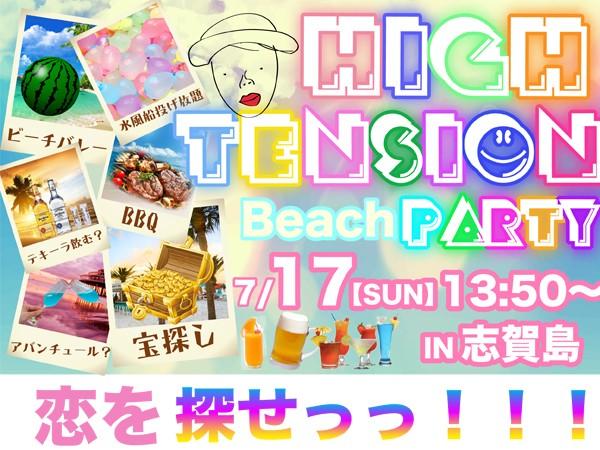 第4回 ハイテンションビーチパーティーin志賀島
