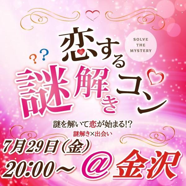 第1回 平日夜の恋するプチ謎解きコン@金沢