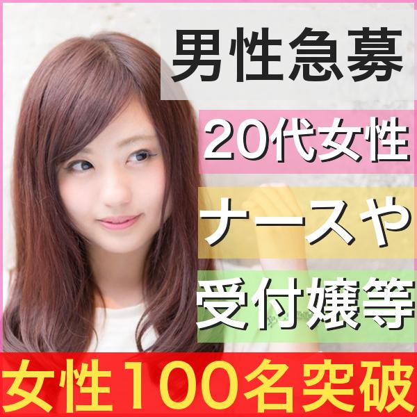 【女性100名完売♂急募】表参道コン