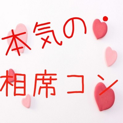 第51回 【渋谷】相席コン~20代限定~