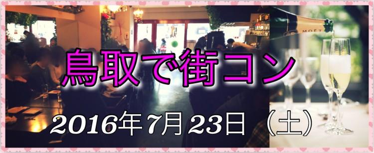 第13回 鳥取で街コン