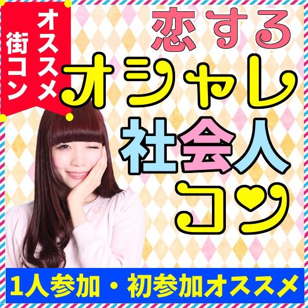第29回 恋するオシャレ社会人コン@名古屋