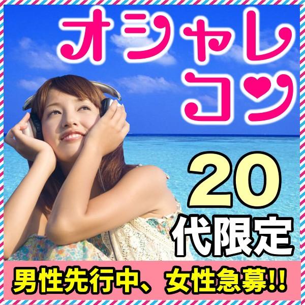 第38回 20代限定オシャレコン@水戸