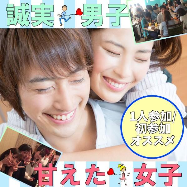 第43回 『誠実男子』&『甘えた女子』コン@仙台
