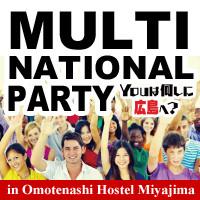 広島マルチナショナルパーティー