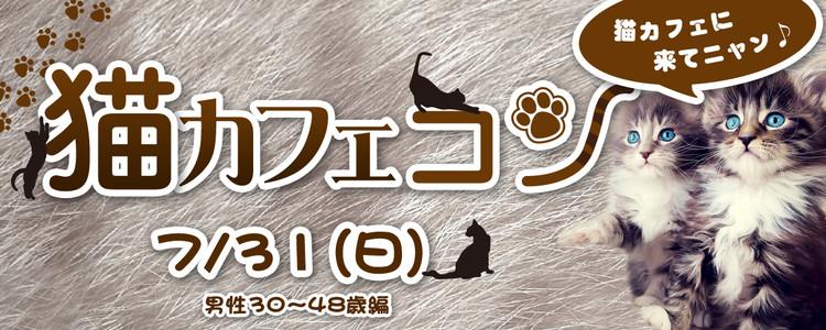 第258回 プチ街コンin猫カフェ-男性30-48歳