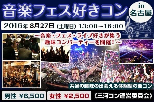 音楽フェス好きコンin名古屋