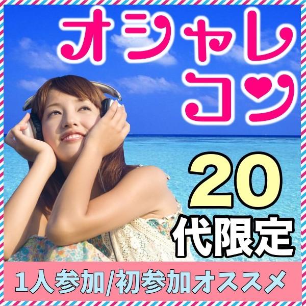 第44回 【20代限定】年齢マッチコン@仙台
