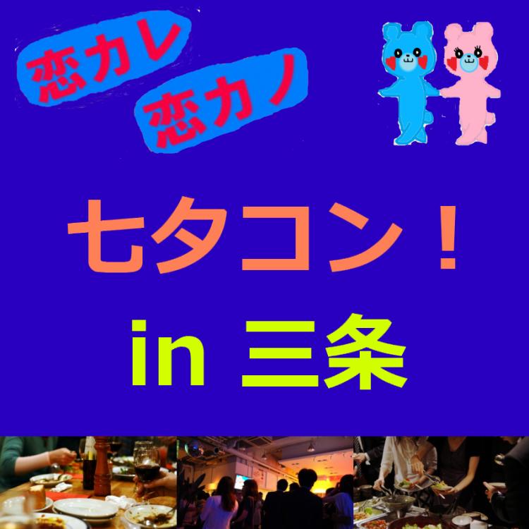 恋カレ 恋カノ 七夕コン!in 三条