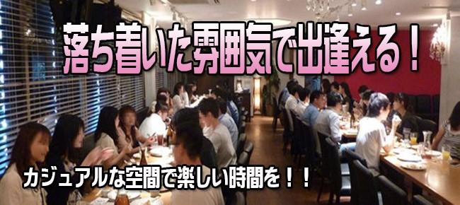 第29回 アラサー限定の仙台コン♪