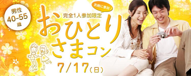 第253回 プチ街コンin新天地【1人参加限定編】