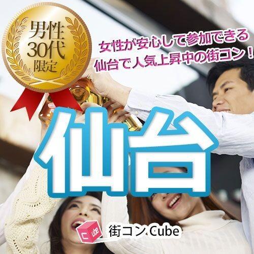 男性30代限定コンin仙台