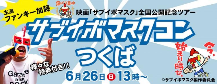 第1回 サブイボマスクコンinつくば(6/26)