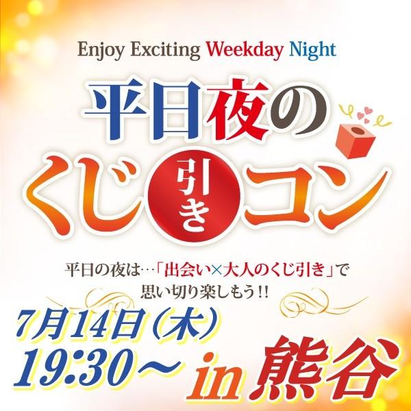 第1回 平日夜のくじ引きコンin熊谷