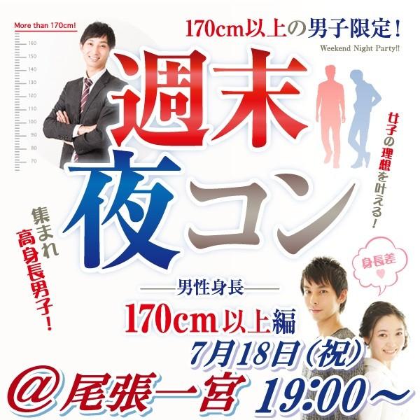 第1回 週末夜コン~男性170以上編~@尾張一宮