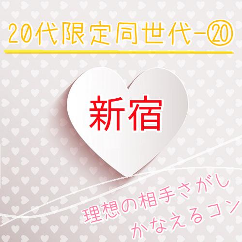 【新宿】20代限定同世代かなえるコン