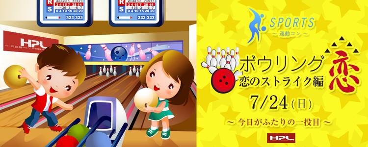 第256回 プチ街コンinボウリング場【運動編】