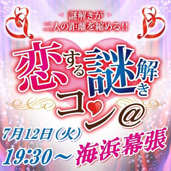第2回 平日夜の恋するプチ謎解きコン@海浜幕張