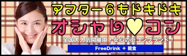 第30回 恋するオシャレ社会人コン@名古屋