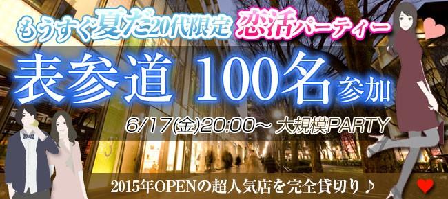 第1回 表参道大規模★20代限定恋活パーティー
