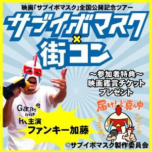 第1回 サブイボマスクコンin前橋(6/12)