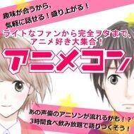 第10回 アニメコン in沼津