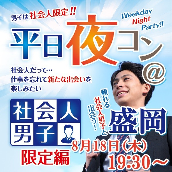 第1回 平日夜コン@盛岡~社会人男子限定編~