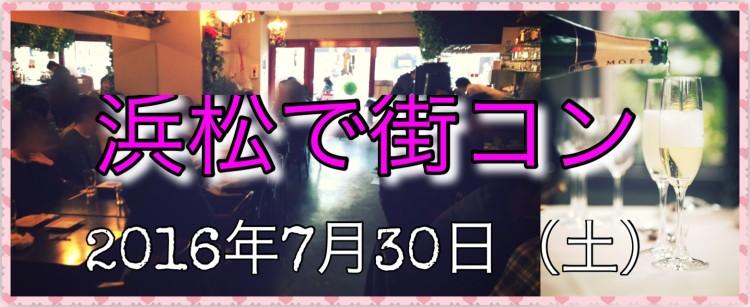 第12回 浜松で街コン