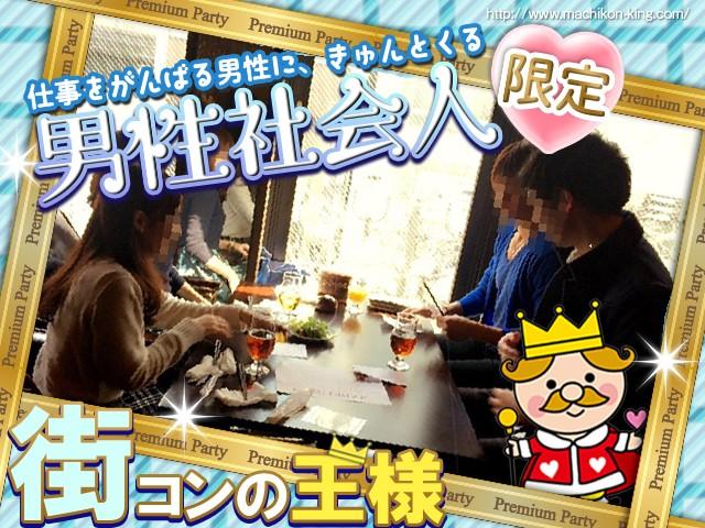 街コンの王様@福岡 男性社会人限定 着席