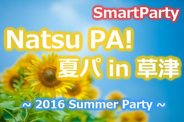 Natsu PA! 夏パ in 草津