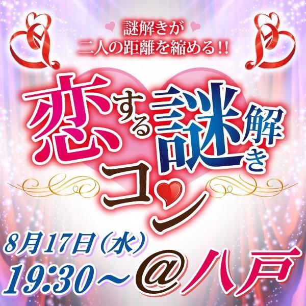 第2回 平日夜の恋するプチ謎解きコン@八戸