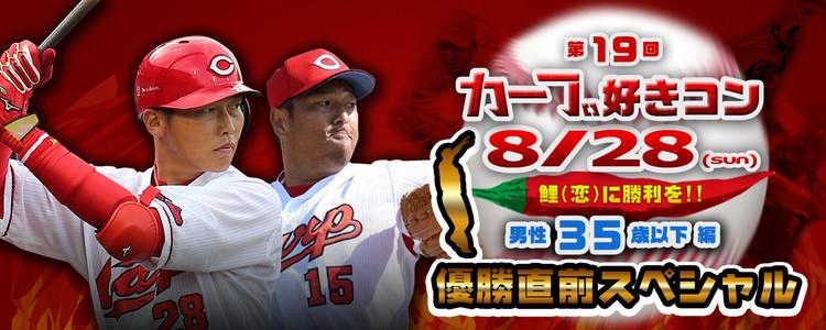 第19回 カープ好きコン【優勝直前スペシャル】