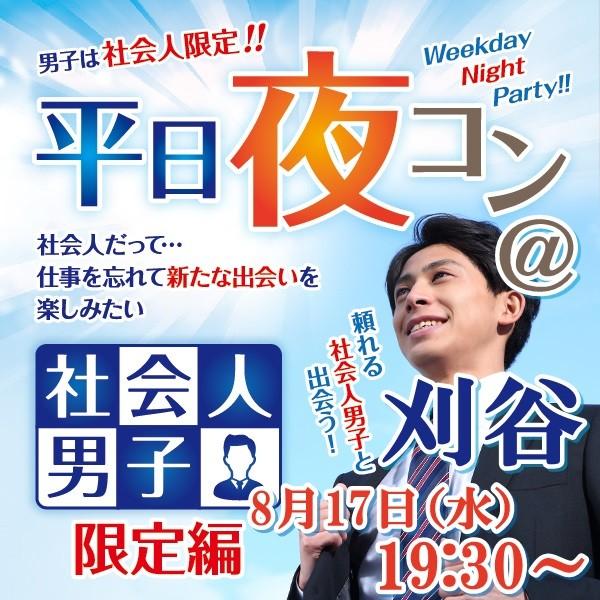 第1回 平日夜コン@刈谷~社会人男子限定編~
