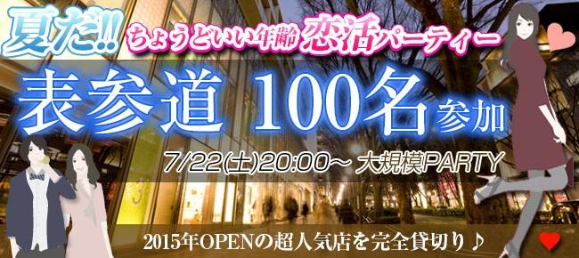 第4回 表参道大規模100名参加恋活パーティー
