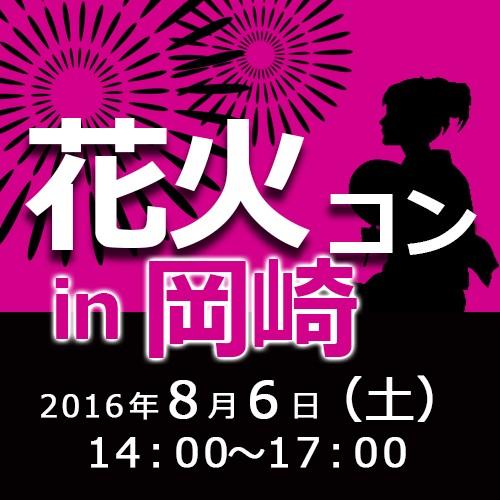 岡崎花火大会コン