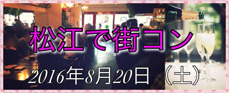 第12回 松江で街コン