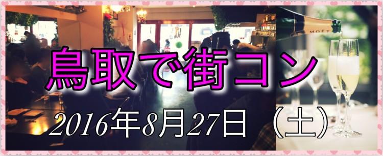 第14回 鳥取で街コン