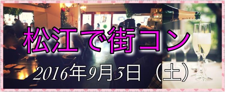 第13回 松江で街コン