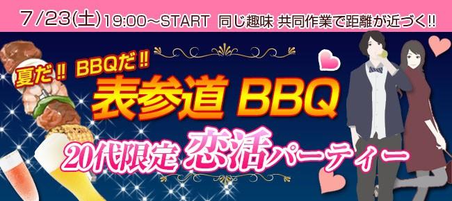 第4回 表参道大規模★20代限定恋活パーティー